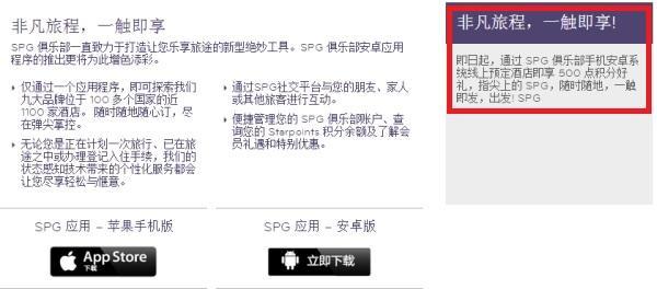 spg-china-android-app-500-bonus-jpg