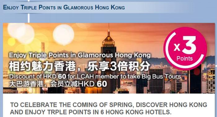 Le Club Accorhotels Hong Kong Triple Points March 2015