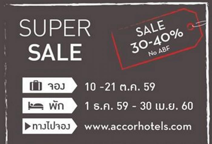 Le Club AccorHotels Super Sale October 2016